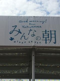 横浜 みんなのマルシェ②