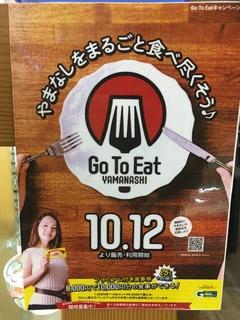 goto eat!! 山梨をまるごと食べ尽くす(^^)
