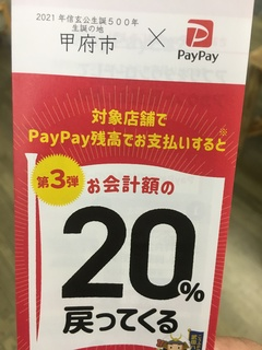 PayPayキャンペーン今月末まで!